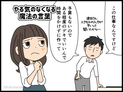 仕事でテンションダウンする派遣社員の漫画2