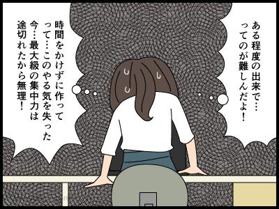 仕事でテンションダウンする派遣社員の漫画3
