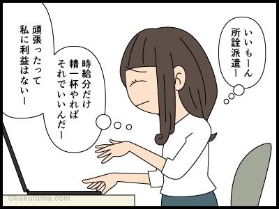 仕事でテンションダウンする派遣社員の漫画4