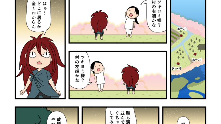 ツキヨミを探して高天原を走るスサノオの漫画