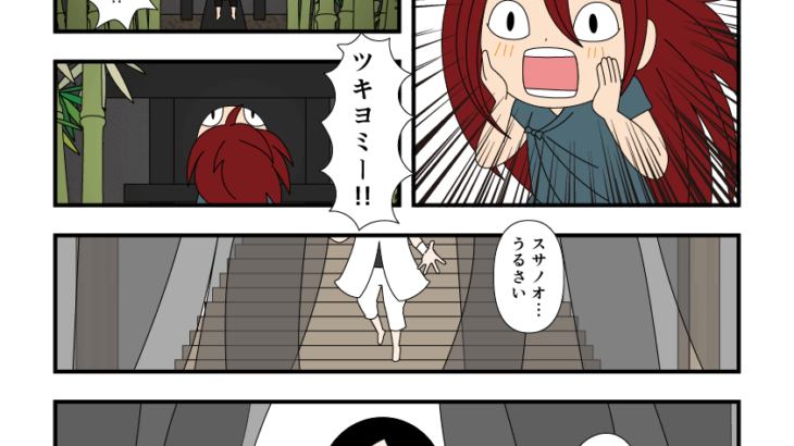 古事記・高天原(30)ツキヨミ