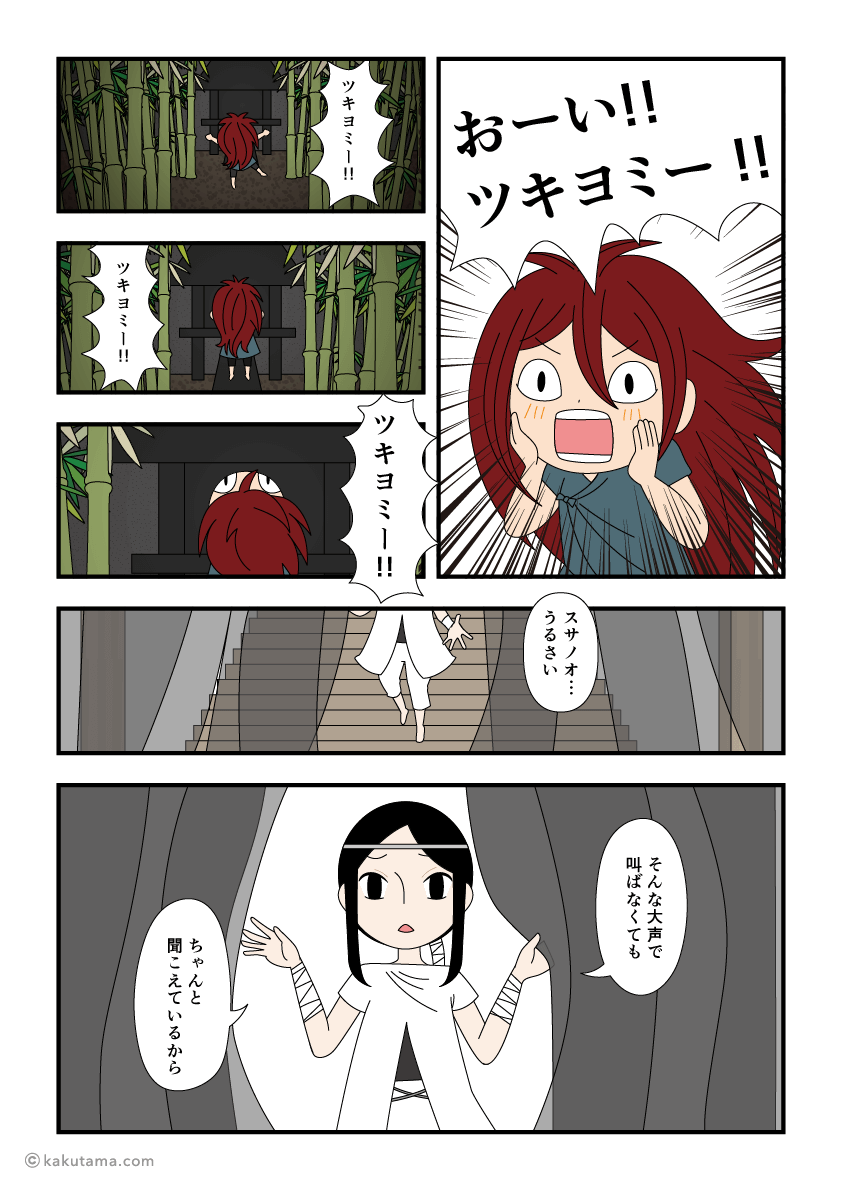ツキヨミと再会するスサノオの漫画
