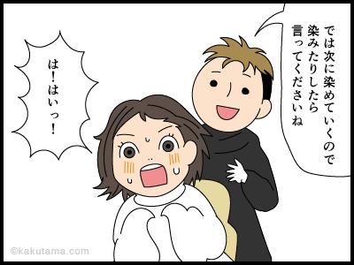 美容院でのヘアカラーもトラブルがある4コマ漫画1