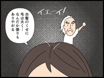 生えてきた白髪が目立って嫌な漫画2