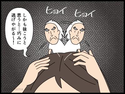 生えてきた白髪が目立って嫌な漫画3