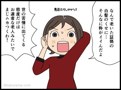 生えてきた白髪が目立って嫌な漫画4