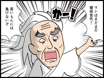 抜けるなら白髪が抜けて欲しいと思う漫画2
