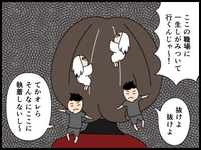 抜けるなら白髪が抜けて欲しいと思う漫画3