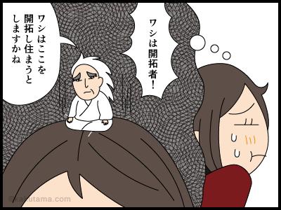 白髪が一箇所ばかりに集まって生えるのが困る漫画2