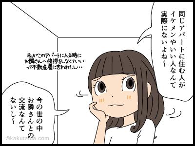 安アパートぐらしから抜け出したい派遣社員の漫画2