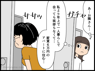安アパートぐらしから抜け出したい派遣社員の漫画3
