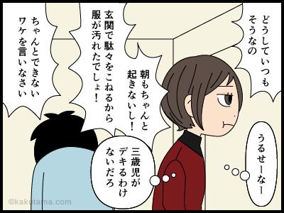 エレベーター内で大声で子どもを叱る親にイラつく漫画2