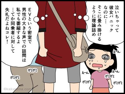 エレベーター内で大声で子どもを叱る親にイラつく漫画3