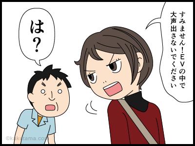 エレベーター内で大声で子どもを叱る親にイラつく漫画4