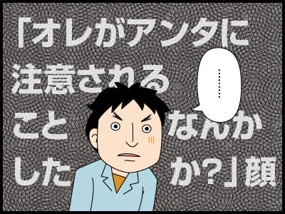 注意をしても全然耳に入らない男の漫画1