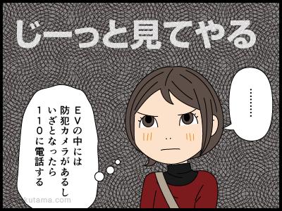 注意をしても全然耳に入らない男の漫画2