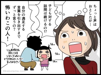 注意をしても全然耳に入らない男の漫画4