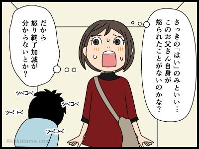 昔は他人の親子トラブルにも仲裁してくれる人がいたなぁと思う漫画1