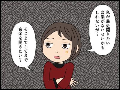 どんなシチュエーションでも音楽を聞く人に疑念を持つ漫画4