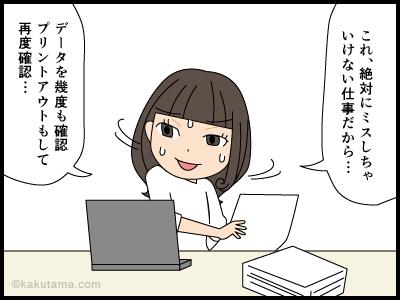 派遣社員から社員に対して確認をお願いするのがし辛い漫画1