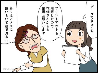 派遣社員から社員に対して確認をお願いするのがし辛い漫画2