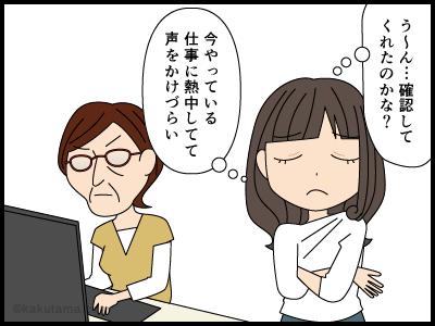社員に確認を要求する派遣社員の漫画1