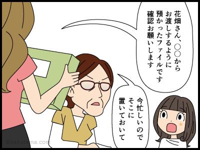 社員に確認を要求する派遣社員の漫画2