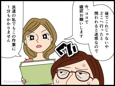 社員に確認を要求する派遣社員の漫画3
