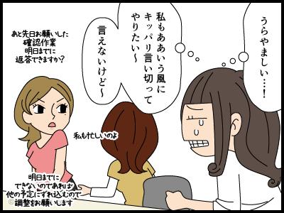 社員に確認を要求する派遣社員の漫画4