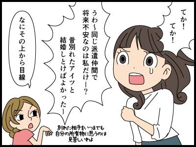自分以外の皆が将来を不安に思ってないことに不安を感じる派遣社員の漫画4