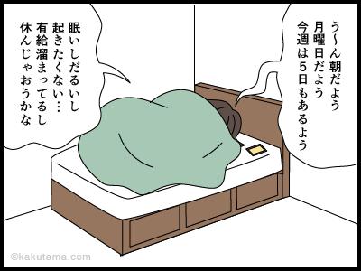 月曜日の朝会社へ行きたくない派遣社員の漫画1