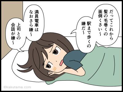 月曜日の朝会社へ行きたくない派遣社員の漫画2