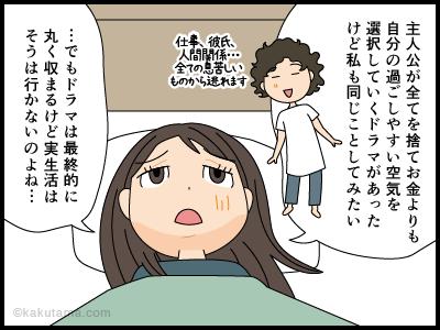 月曜日の朝会社へ行きたくない派遣社員の漫画3