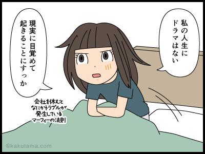 月曜日の朝会社へ行きたくない派遣社員の漫画4