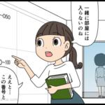 会社の怪談(022)〜重い部屋