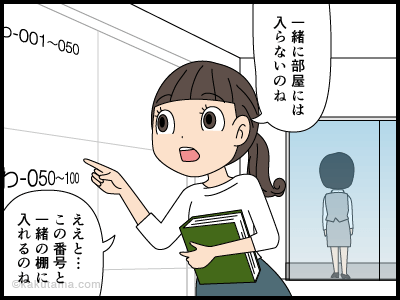 その部屋に入ると急に身体が重たくなる漫画1