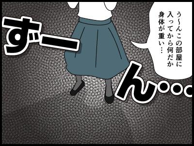その部屋に入ると急に身体が重たくなる漫画2