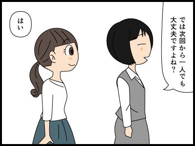 心霊現象を信じるか聞かれる派遣社員の漫画1