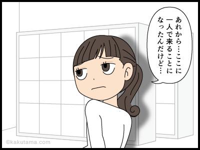 その部屋に入ると体調が悪くなる派遣社員の漫画1