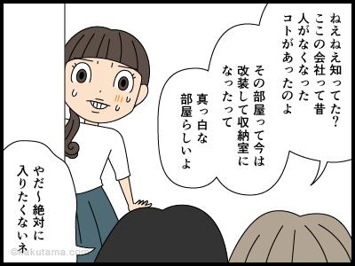 その部屋に入ると体調が悪くなる派遣社員の漫画3