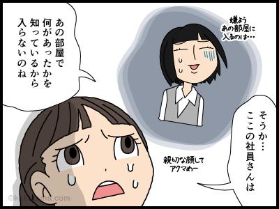 その部屋はに入りたくない派遣社員の漫画1