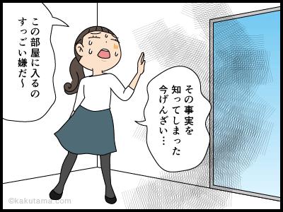 その部屋はに入りたくない派遣社員の漫画3