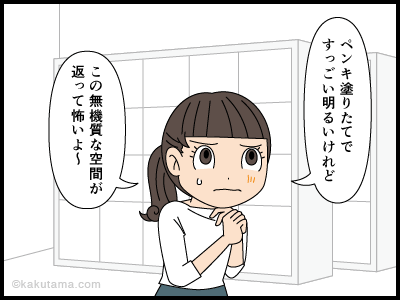 その部屋はに入りたくない派遣社員の漫画4