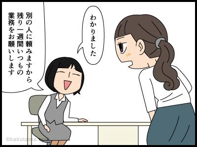 派遣の変えはいくらでもいるという内緒話を聞いてしまった派遣社員の漫画2