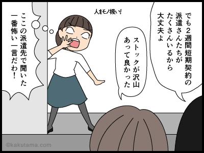 派遣の変えはいくらでもいるという内緒話を聞いてしまった派遣社員の漫画4