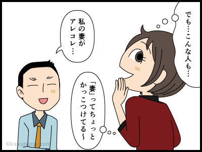 嫁、妻、奥さんについての呼び方の違いについての漫画2