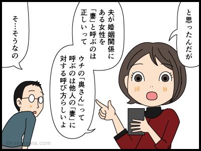 嫁、妻、奥さんについての呼び方の違いについての漫画3
