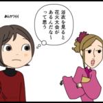 花火の思い出(02)浴衣