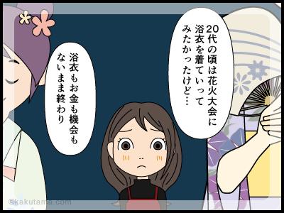 日本人なのにもう二度と着物を着る機会がない気がしてビビる4コマ漫画2