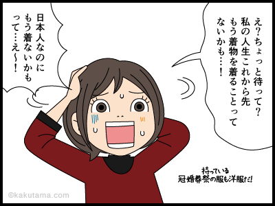 日本人なのにもう二度と着物を着る機会がない気がしてビビる4コマ漫画4